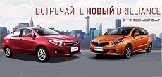 Старт продаж новой модели Brilliance H230 в двух типах кузова